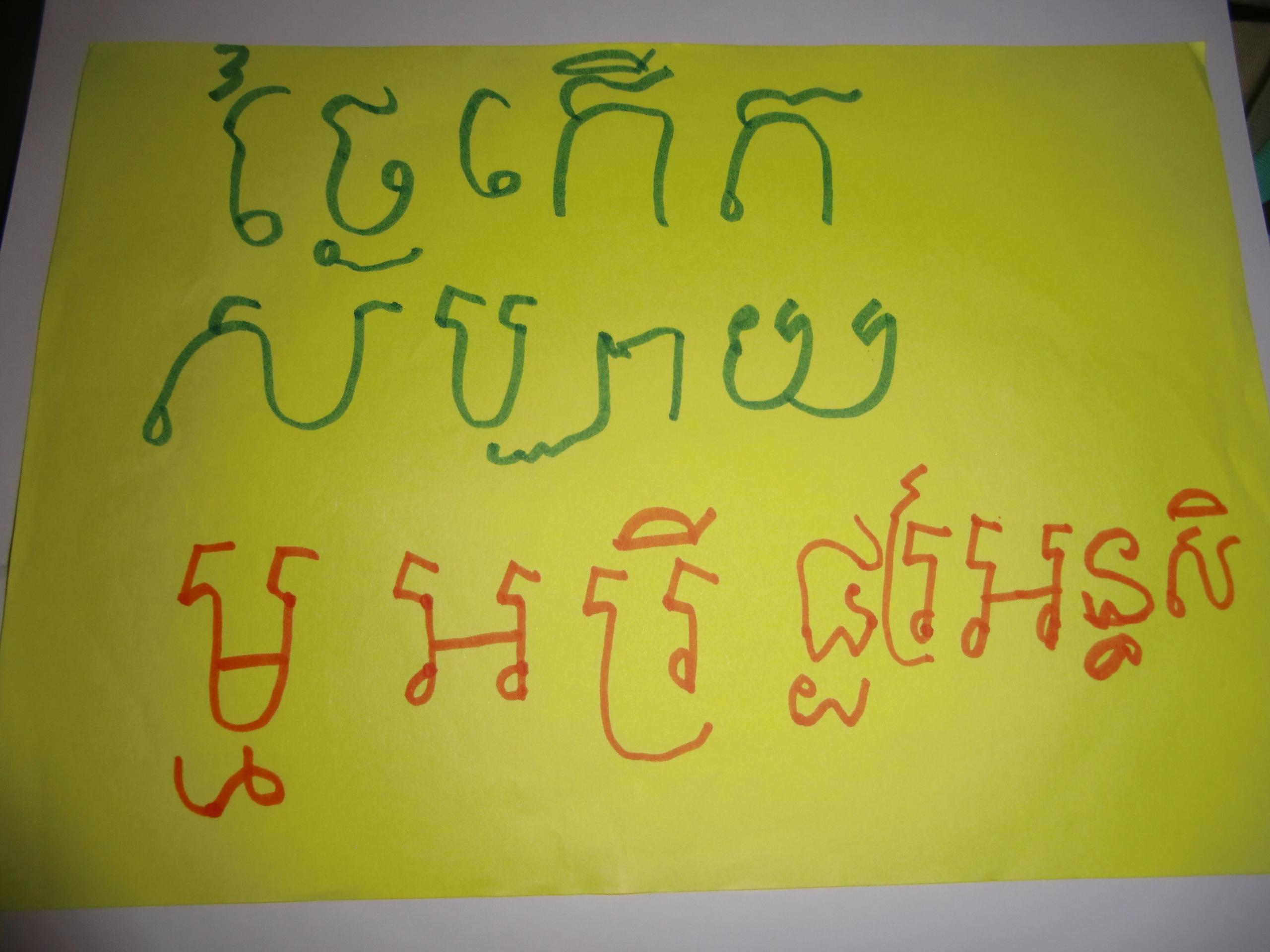 "How to Write ""Happy Birthday Mary Francis"" in Khmer   BARANG"